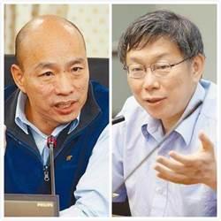 影》韓國瑜2020若戰柯P 他預測票數差距達...