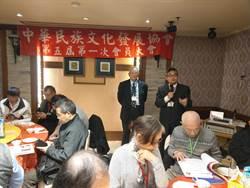 林忠山當選中華民族文化發展協會理事長