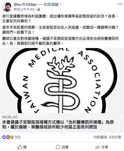 疫苗接種地涉公會利益考量?國健署:成本一樣