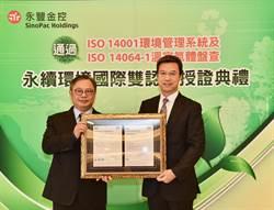永豐金控環境永續 獲BSI國際雙認證