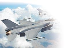 影》台美軍火採購 有利小英訪美安排 66架F-16V 美開天價4000億