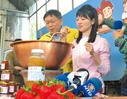 內湖草莓季 柯與高嘉瑜逗趣宣傳