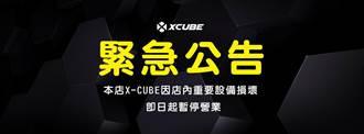 影》警無限期臨檢 X-CUBE傳暫停營業
