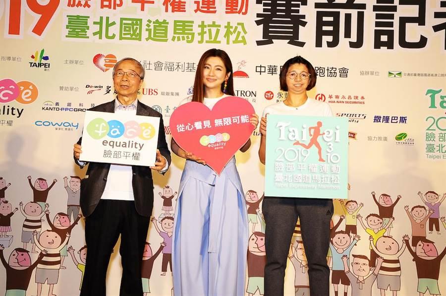 Selina出席陽光基金會舉辦「2019臉部平權運動臺北國道馬拉松」記者會。(陽光基金會提供)