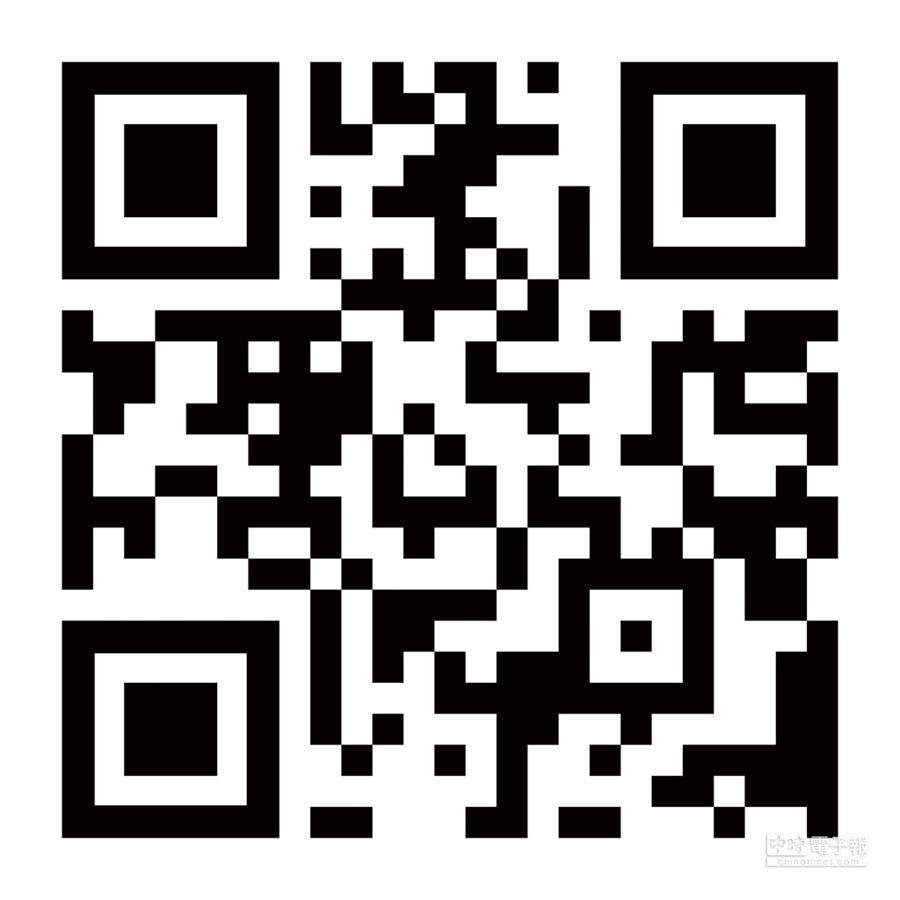論壇報名QR code。