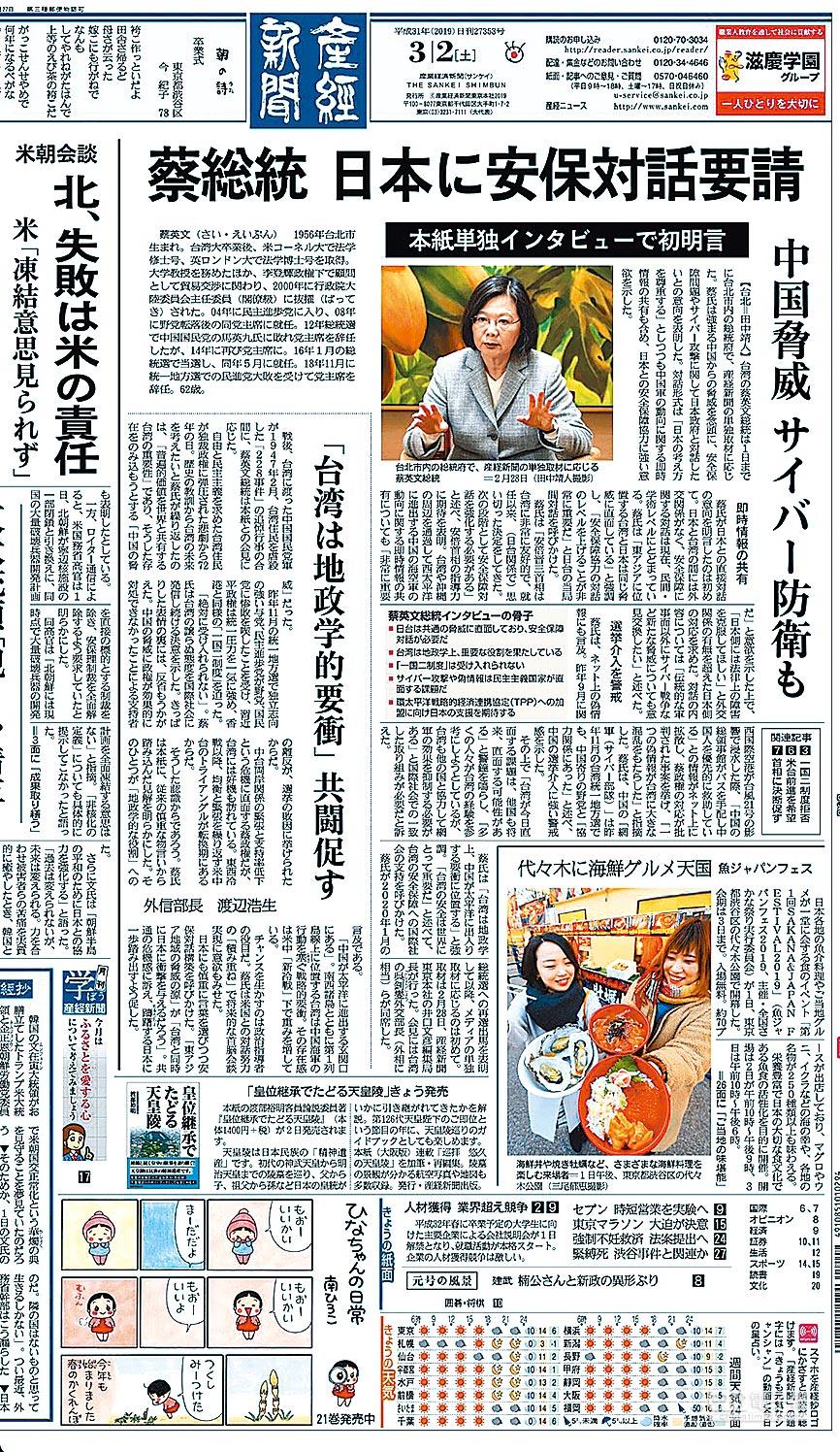 日本《產經新聞》2日以大篇幅刊載蔡英文總統的獨家專訪。(翻拍自《產經新聞》電子報)