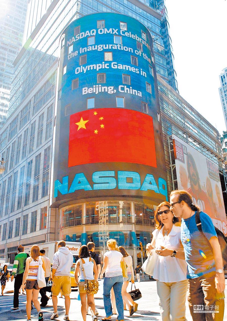 大陸將推出的科創板,被外界視為是陸版那斯達克,備受市場矚目。(新華社)