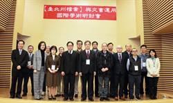 新北升格10周年 《台北州檔案》研討會
