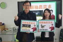 谢龙介签约卖麻豆柚子 民进党质疑「膨风订单」