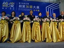 拼經濟創業加盟展登場 楊瓊櫻再釋利多