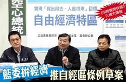 《中時晚間快報》藍委拚經濟  推自經區條例草案
