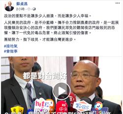 蘇揆臉書po「至理名言」  網友看不懂崩潰