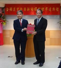 全國農業金庫新總經理嚴漢明上任