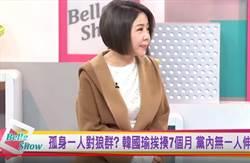 于美人惊问:谁拒帮韩国瑜?党内噁心嘴脸全曝光
