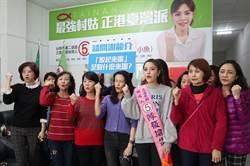 脫起來圍? 陳筱諭抗議謝龍介語言霸凌女性