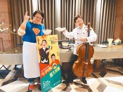 2大兒童天王 上演最美味的音樂會