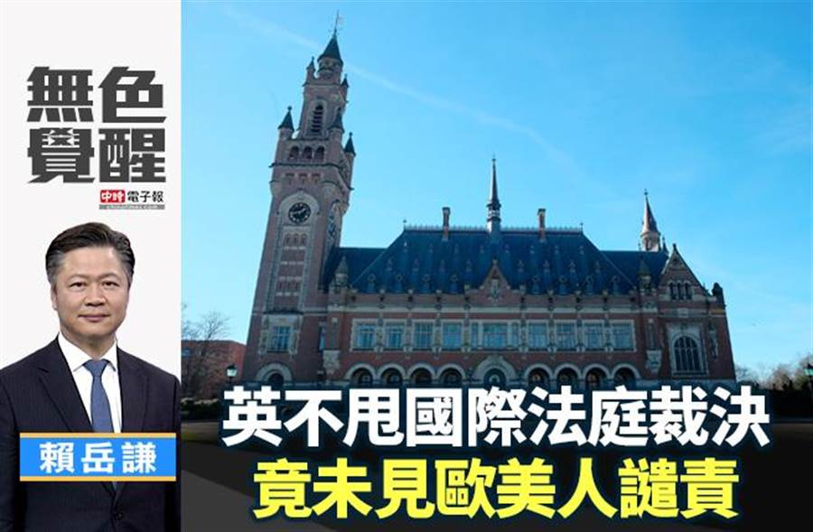 無色覺醒》賴岳謙:英不甩國際法庭裁決 竟未見歐美人譴責