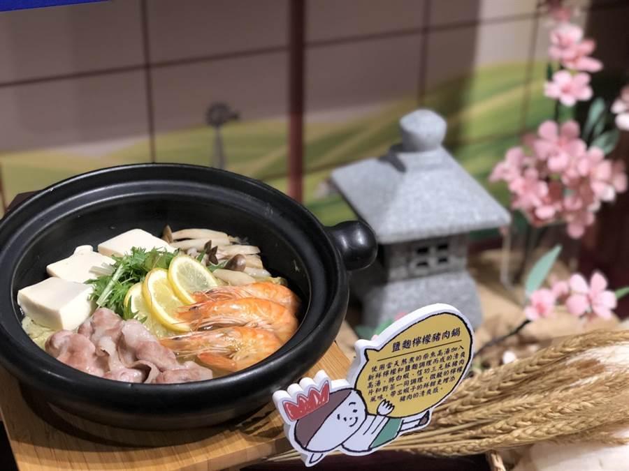 「鹽麴檸檬豬肉鍋」,嚴選A級、溯源食材,及採用信功肉品的三元豚。(品牌提供)