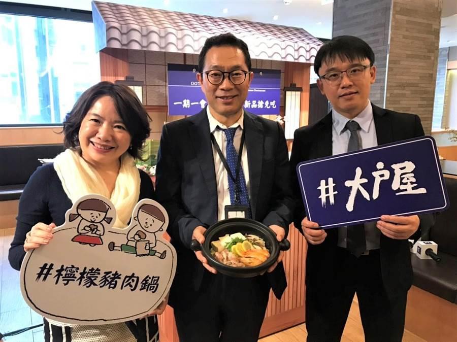 (左起)愛飯團美食家許心怡、大戶屋品牌長周繼正、大戶屋商品部長楊長缙。(品牌提供)