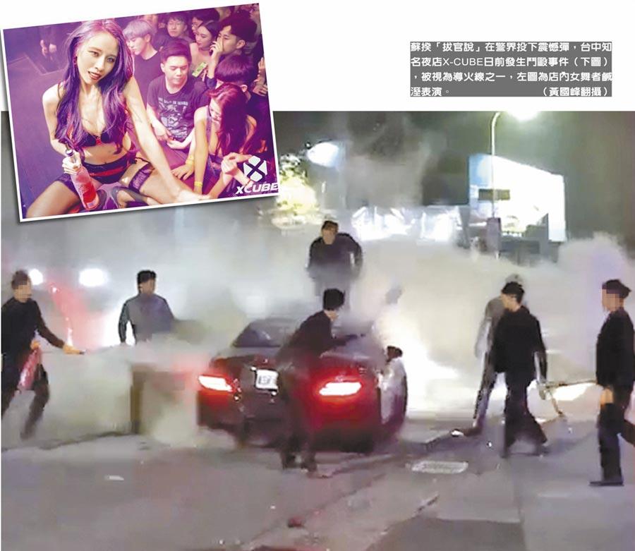 蘇揆「拔官說」在警界投下震憾彈,台中知名夜店X-CUBE日前發生鬥毆事件,被視為導火線之一,(左小圖)為店內女舞者鹹溼表演。(黃國峰翻攝)