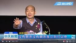 韩国瑜演讲迟到被呛下台...神应对化尷尬 台下爆掌声