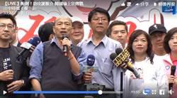 韩国瑜帮谢龙介站台 「我们这么认真,还被戳牙籤」