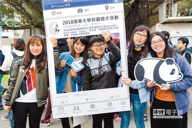 清華大學校園徵才活動,提供準畢業生試水溫。(清華大學提供)