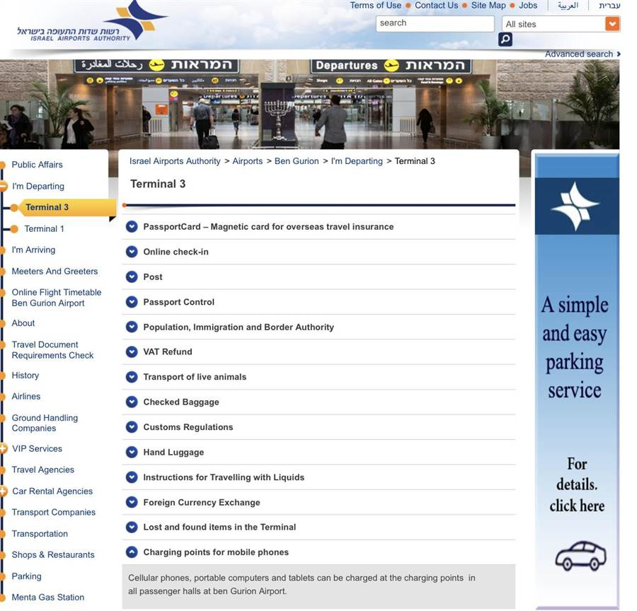 以色列Ben Gurion機場官網截圖,顯示機場內可讓民眾充電