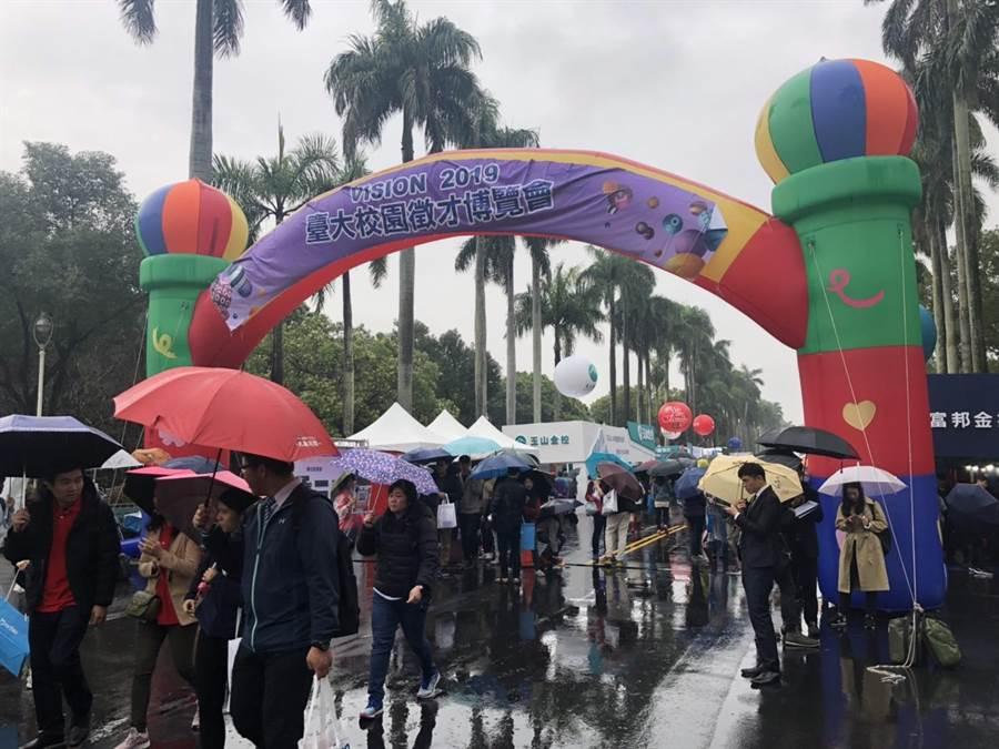 今年第一場台大校園徵才活動今登場,許多學生冒雨參加!(圖/yes123提供)