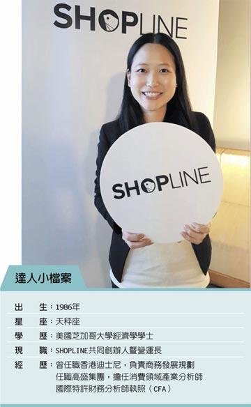 職場達人-80後創業家 劉煦怡洞見趨勢 打造跨國開店平台