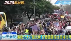 韩国瑜合体谢龙介 民主贪食蛇太热情竟....