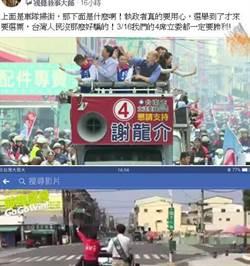 看到郭国文、谢龙介扫街对比图 网友:被逗乐了