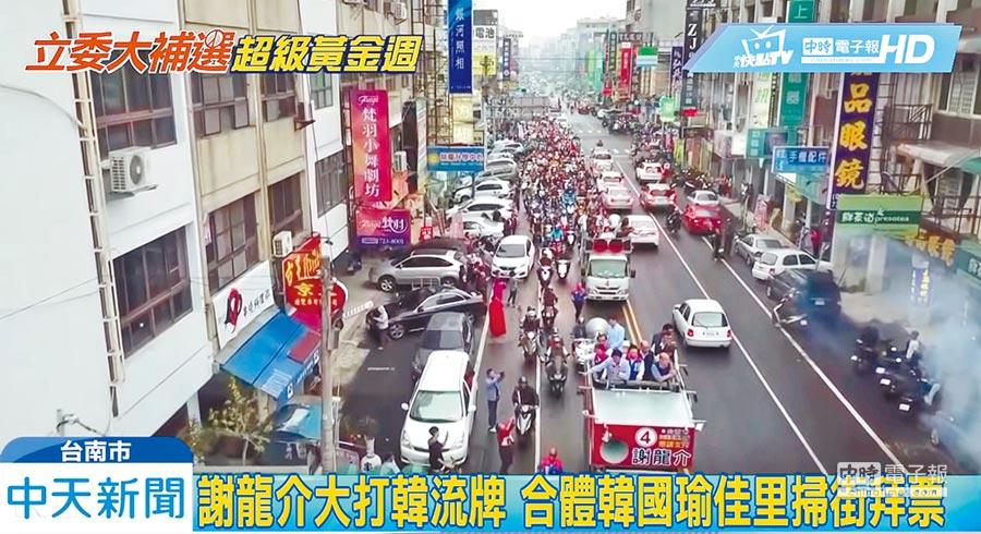 韓國瑜為謝龍介助選,韓流席捲台南,民眾為了想看韓國瑜,擠爆佳里街頭。(摘自中天新聞)