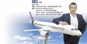Airbus空巴新任執行長法瑞 領軍新團隊 開啟後A380年代