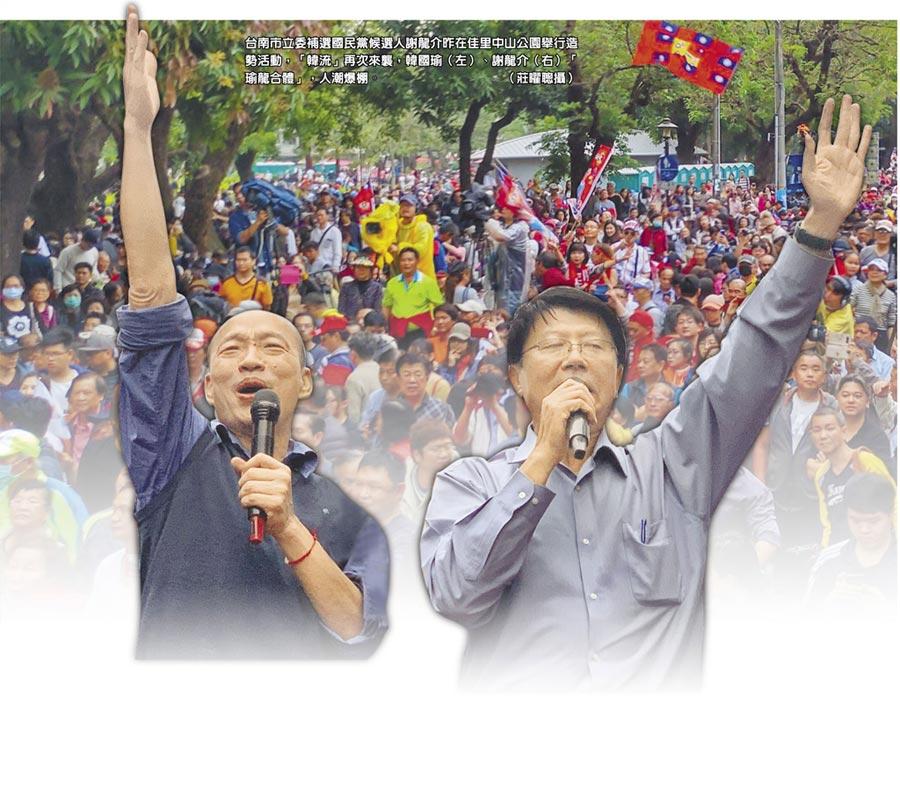 台南市立委補選國民黨候選人謝龍介昨在佳里中山公園舉行造勢活動,「韓流」再次來襲,韓國瑜(左)、謝龍介(右)「瑜龍合體」,人潮爆棚。(莊曜聰攝)