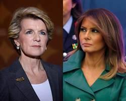 女性歧視女性?梅蘭妮亞誤認前澳女外長為外長夫人