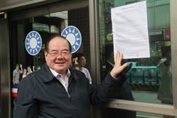 藍新北立委選舉 3/18第一梯初選登記