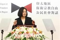 蔡英文:台灣選擇與受專制政權壓迫的人站在一起