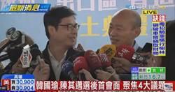 韓國瑜向中央提協助 陳其邁:願全力協助