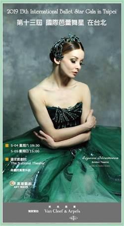 梵克雅寶邀12位國際芭蕾舞蹈家五月登台  即起售票