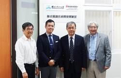 中山大學攜手日本尖端儀器商 提升毒物快篩效率