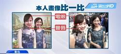 韓國瑜2情人畫像曝光!完美複製韓冰電眼豐唇