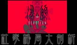 《還願》美心家是個「大死局」詹惟中揭密風水大禁忌!