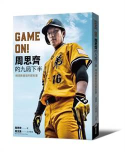 CPBL》將棒球經歷出書 「周董」從棒球員變作家