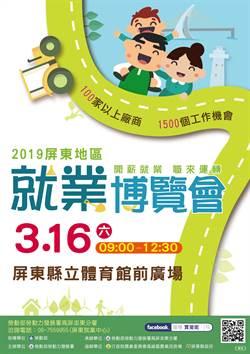 屏东就业博览会16日登 百家厂商释出1600职缺