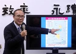 農委會召開「台日漁業持續協商」記者會
