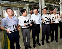 敏感時機保持低調 「中國製造2025」只做不說