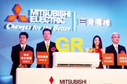 台灣三菱電機推新機 GR系列超低靜音