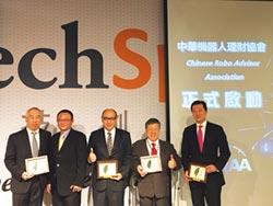 中華機器人理財協會 成軍