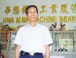 華懋攪拌機 通過新版國際品保認證 ISO 9001-2015
